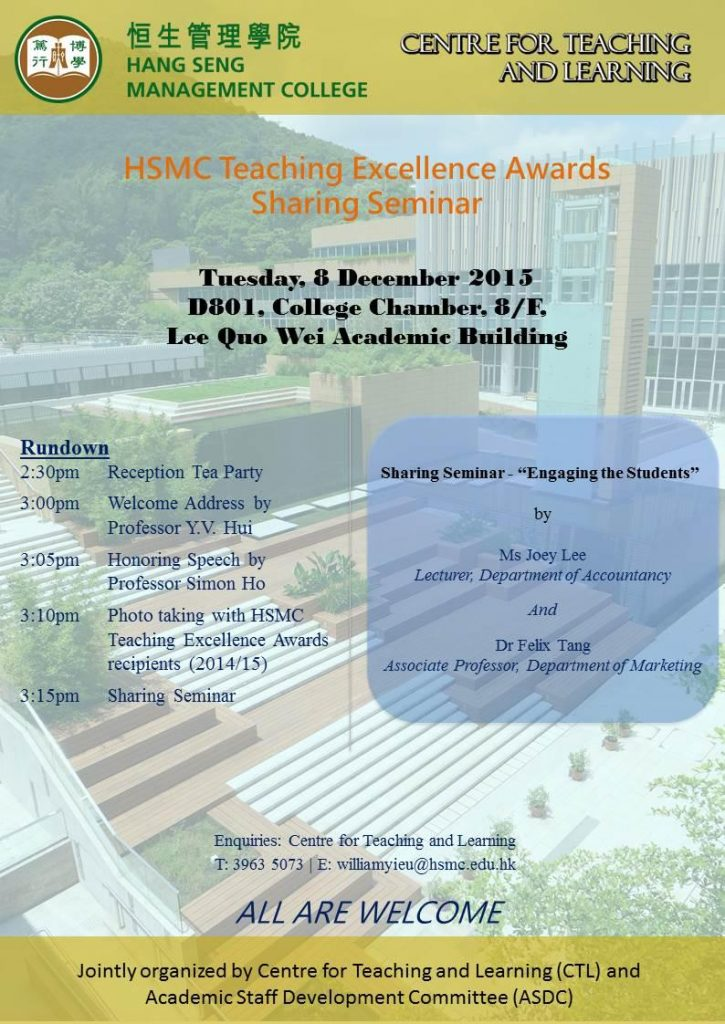 HSMC Teaching Excellence Awards Sharing Seminar