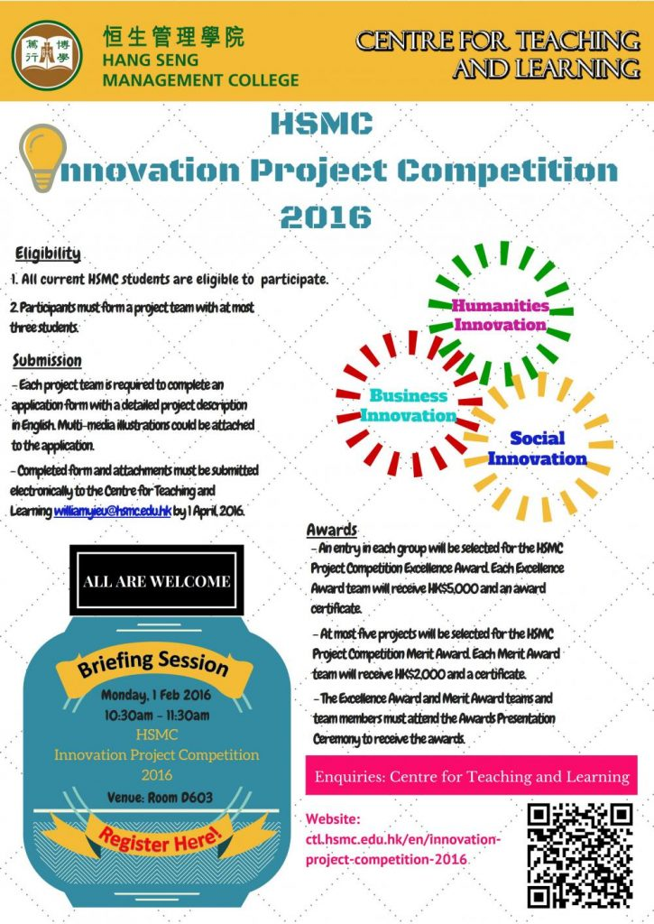 HSMC Innovation Project Competition 2016 – Briefing Session