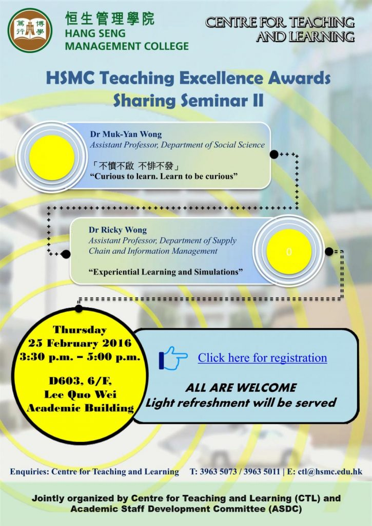 HSMC Teaching Excellence Awards Sharing Seminar II
