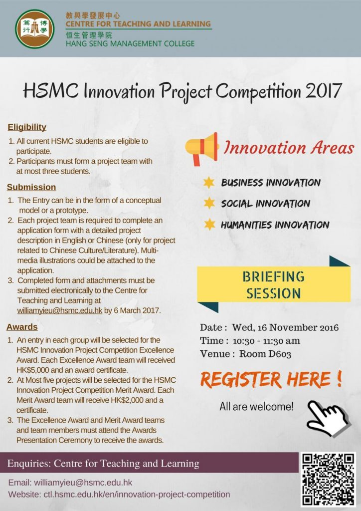 HSMC Innovation Project Competition 2017 – Briefing Session