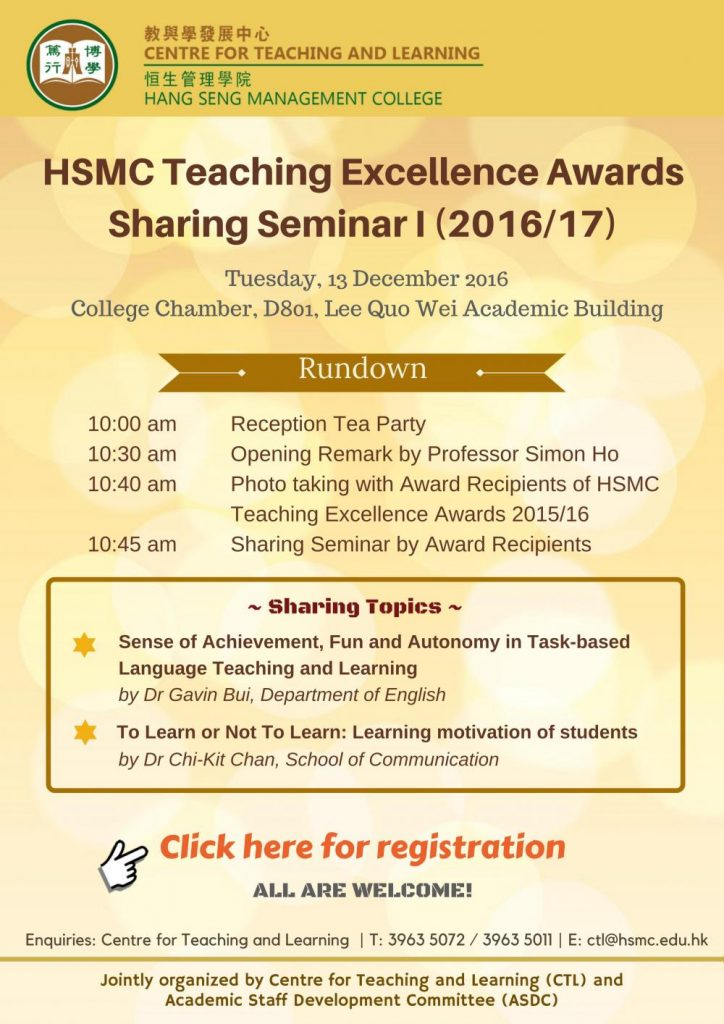 HSMC Teaching Excellence Awards Sharing Seminar I (2016/17)