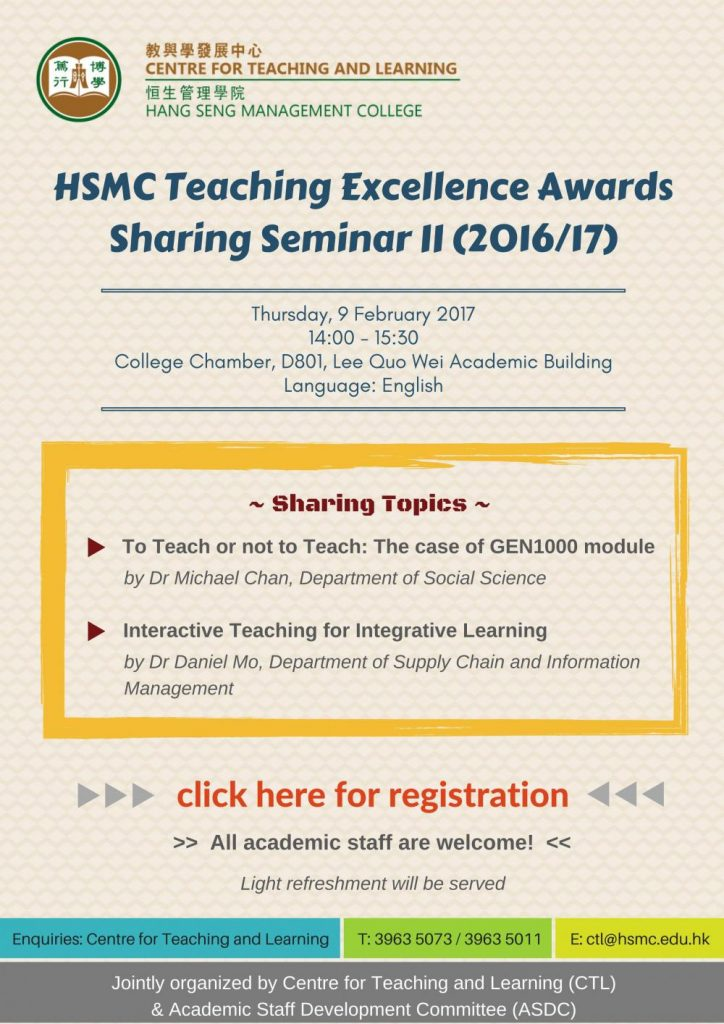 HSMC Teaching Excellence Awards Sharing Seminar II (2016/17)