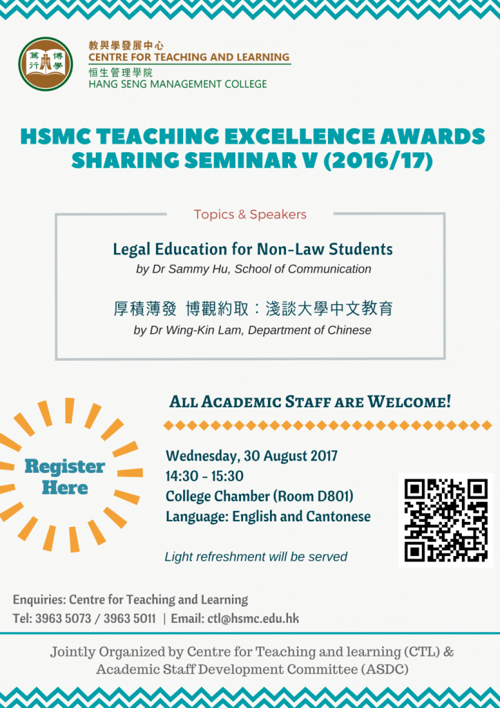 HSMC Teaching Excellence Awards Sharing Seminar V (2016/17)