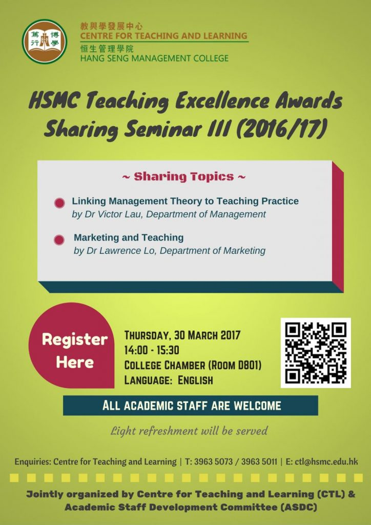 HSMC Teaching Excellence Awards Sharing Seminar III (2016/17)
