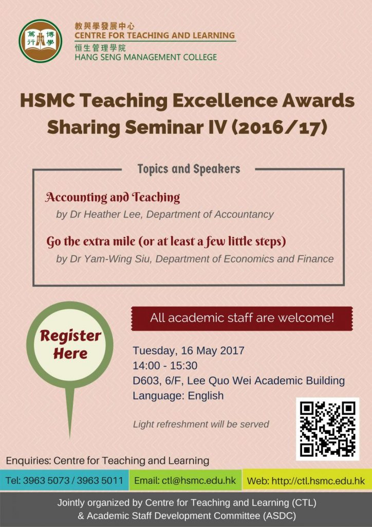HSMC Teaching Excellence Awards Sharing Seminar IV (2016/17)
