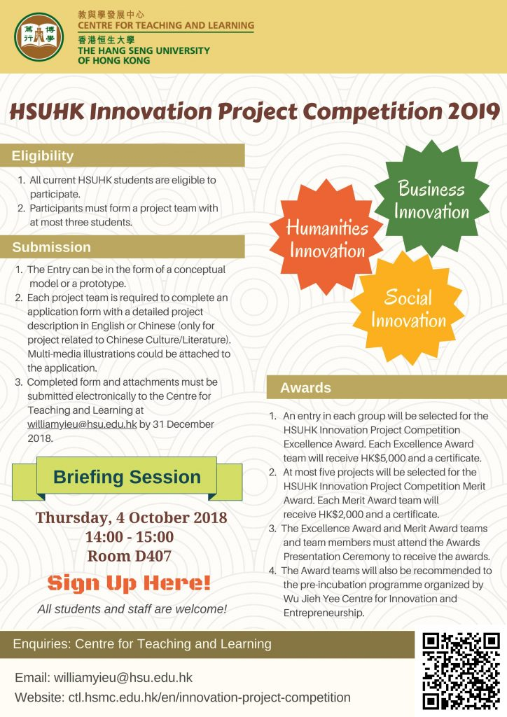 HSUHK Innovation Project Competition 2019 – Briefing Session