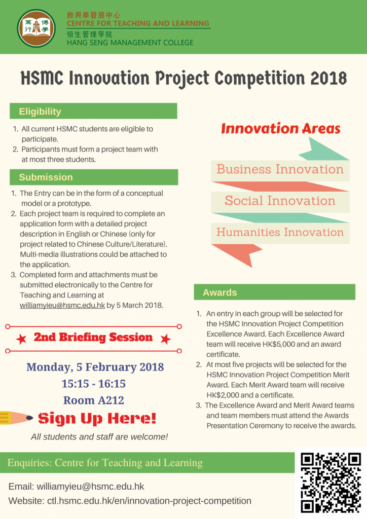 HSMC Innovation Project Competition 2018 – Second Briefing Session