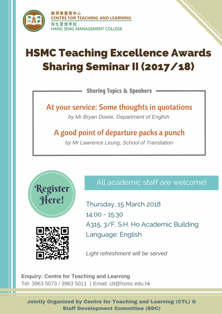 HSMC Teaching Excellence Awards Sharing Seminar II (2017/18)