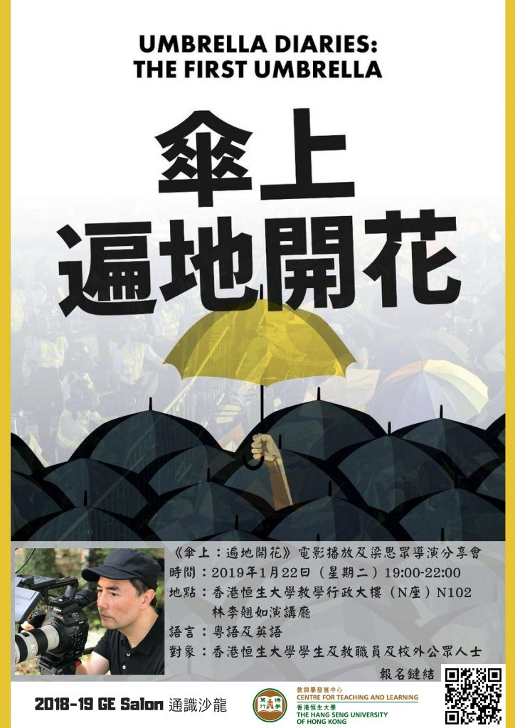 "【通識沙龍 GE Salon】《傘上:遍地開花》電影播放及分享會 Film Screening and Post-screening Sharing of ""Umbrella Diaries: The First Umbrella"""