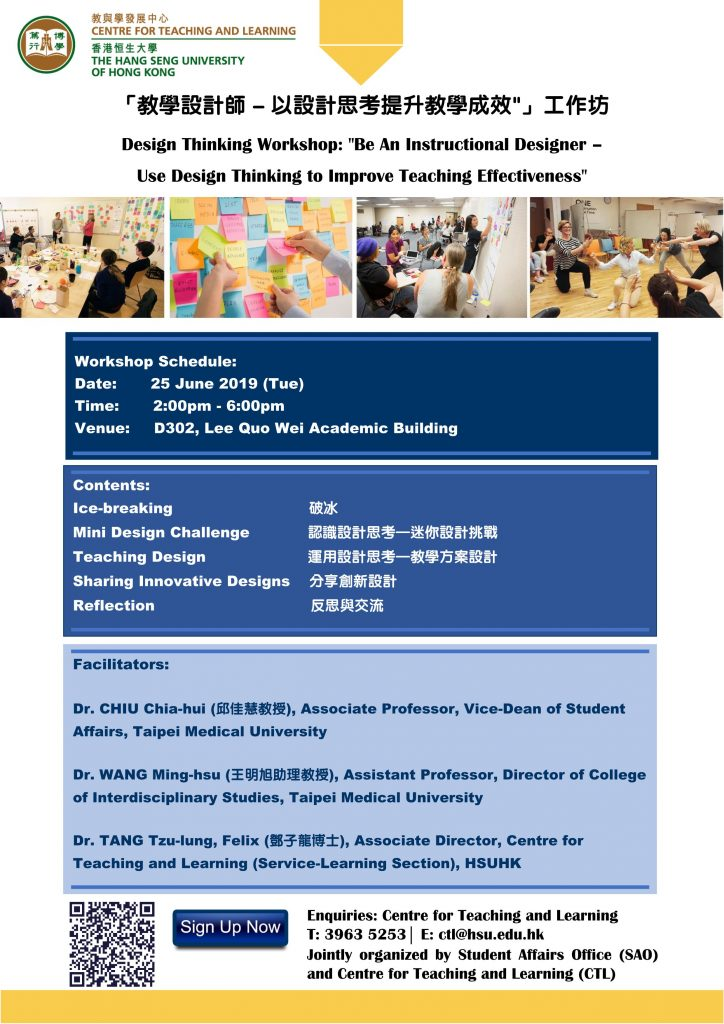 "Design Thinking Workshop: ""Be An Instructional Designer – Use Design Thinking to Improve Teaching Effectiveness"""