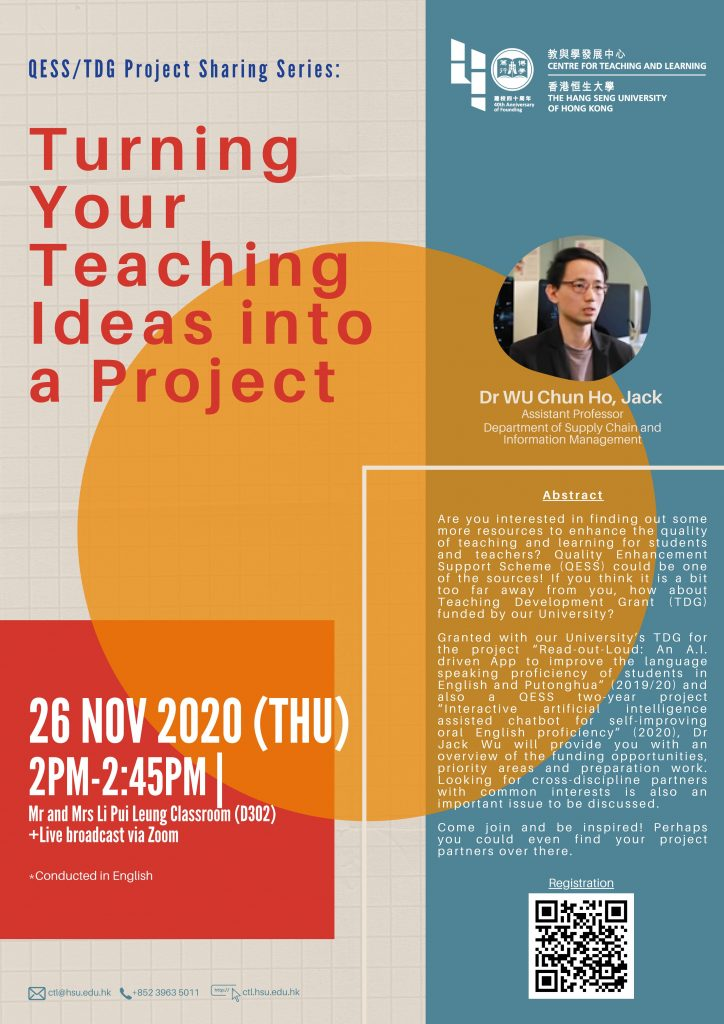 QESS/TDG Sharing Series: Turning Your Teaching Ideas into a Project