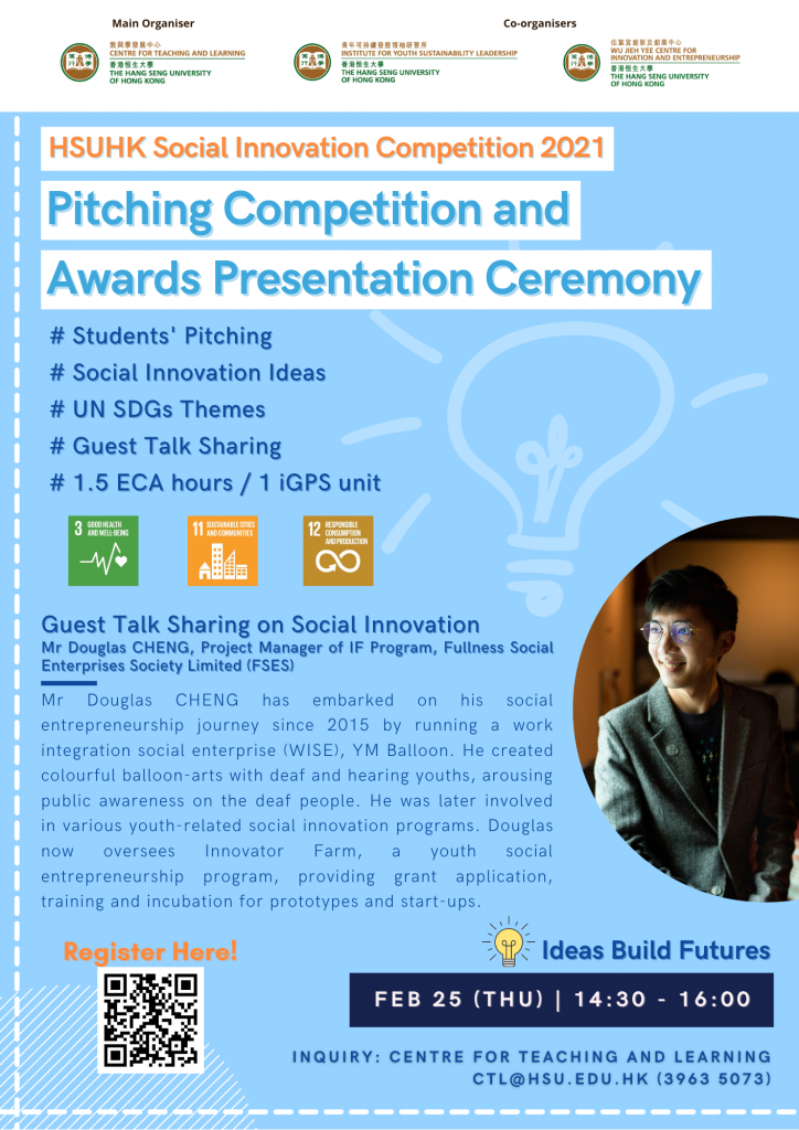 HSUHK Social Innovation Competition 2021 Pitching Competition