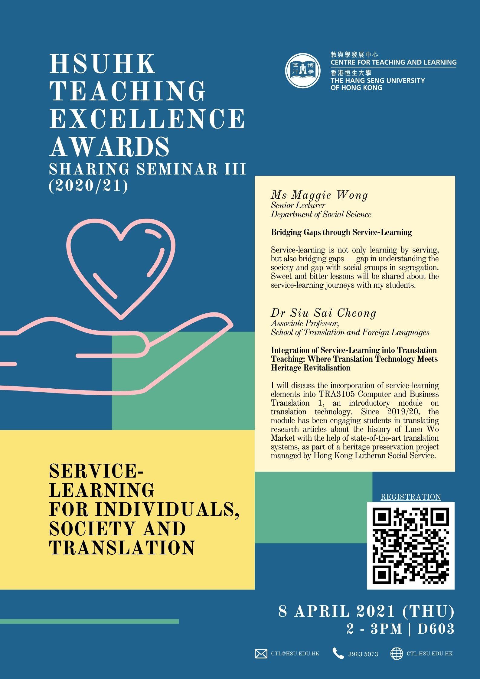 HSUHK Teaching Excellence Awards Sharing Seminar III (2020/21) Poster