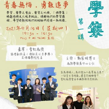 恒學集第一講:青春無悔,勇敢追夢海報 My Learning Story Talk 1 Poster