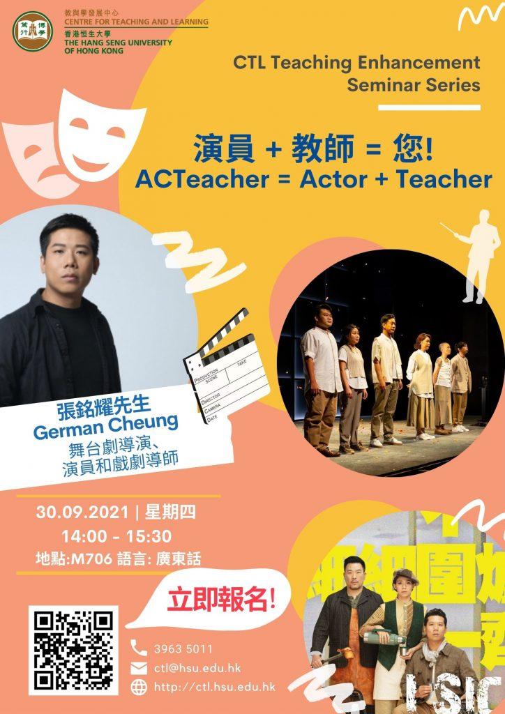 演員 + 教師 = 您! ACTeacher = Actor + Teacher (2021年9月30日, 星期四)